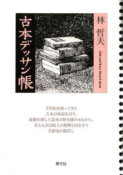 古本デッサン帳-電子書籍