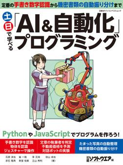 土日で学べる「AI&自動化」プログラミング-電子書籍