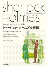 シャーロック・ホームズ全集6 シャーロック・ホームズの帰還