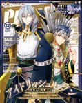 PASH! 2018年 12月号