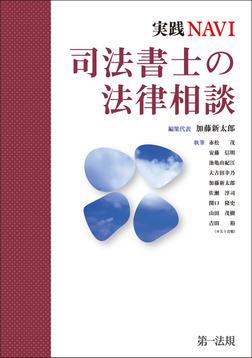 実践NAVI 司法書士の法律相談-電子書籍