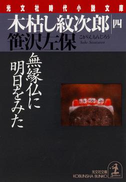 木枯し紋次郎(四)~無縁仏に明日をみた~-電子書籍