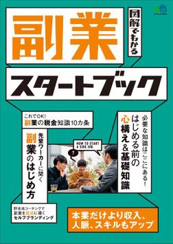 副業スタートブック-電子書籍