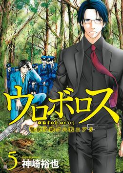 ウロボロス―警察ヲ裁クハ我ニアリ― 5巻-電子書籍