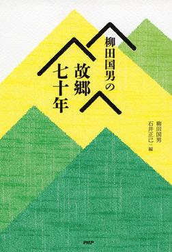 柳田国男の故郷七十年-電子書籍
