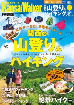 関西の山登り&ハイキング-電子書籍