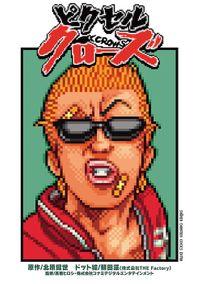 【期間限定 試し読み増量版】ピクセルクローズ