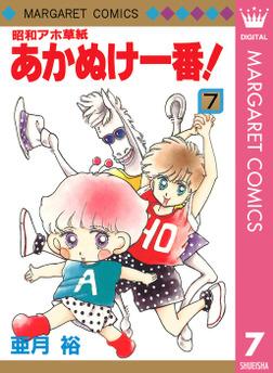昭和アホ草紙 あかぬけ一番! 7-電子書籍