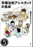 手塚治虫アシスタントの食卓(分冊版) 【第5話】