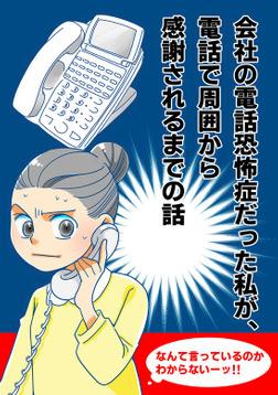 会社の電話恐怖症だった私が、電話で周囲から感謝されるまでの話-電子書籍