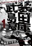武装島田倉庫(1)【期間限定 無料お試し版】