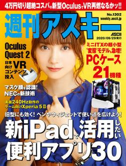 週刊アスキーNo.1302(2020年9月29日発行)-電子書籍