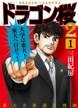 Dragon Zakura 2 (1)-電子書籍