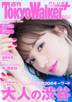 週刊 東京ウォーカー+ 2018年No.38 (9月19日発行)-電子書籍