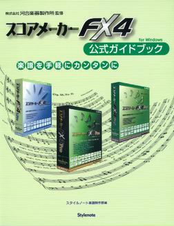 スコアメーカーFX4公式ガイドブック : 楽譜を手軽にカンタンに-電子書籍