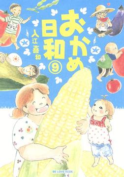 おかめ日和(9)-電子書籍