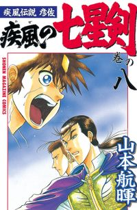 疾風伝説彦佐 疾風の七星剣(8)