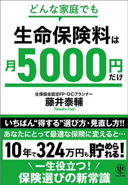 どんな家庭でも 生命保険料は月5000円だけ-電子書籍