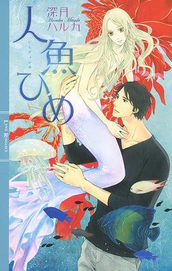 人魚ひめ-電子書籍