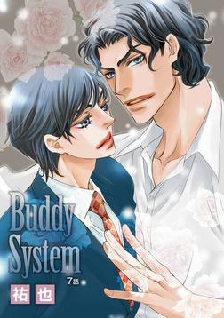 花丸漫画 Buddy System 第7話-電子書籍