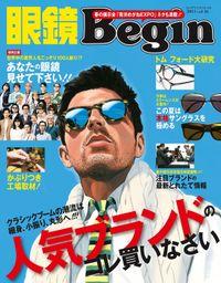 眼鏡Begin 2014 Vol.16