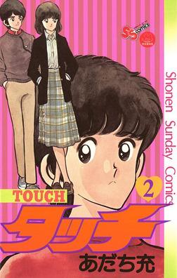 タッチ 完全復刻版(2)【期間限定 無料お試し版】-電子書籍
