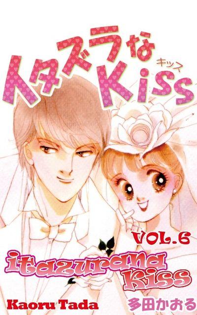 itazurana Kiss, Volume 6