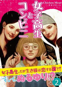 女子高生とコンビニ 2話-電子書籍