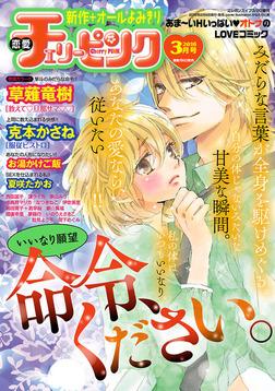 恋愛チェリーピンク 2016年3月号-電子書籍
