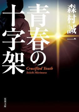 青春の十字架-電子書籍