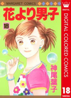 花より男子 カラー版 18-電子書籍