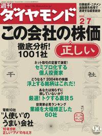 週刊ダイヤモンド 04年2月7日号