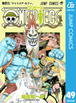 ONE PIECE モノクロ版 49-電子書籍