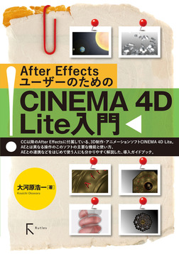 After EffectsユーザーのためのCINEMA 4D Lite入門-電子書籍