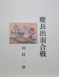 慶長出羽合戦-電子書籍