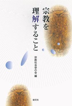 宗教を理解すること-電子書籍