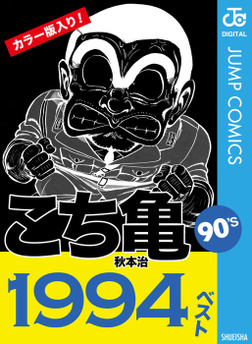 こち亀90's 1994ベスト-電子書籍