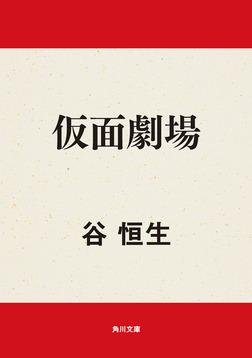 仮面劇場-電子書籍