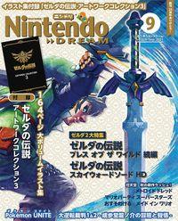Nintendo DREAM 2021年09月号