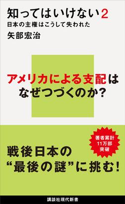 知ってはいけない2 日本の主権はこうして失われた-電子書籍