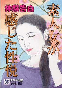【体験告白】素人女が感じた性悦 ~『艶』デジタル版 vol.46~-電子書籍
