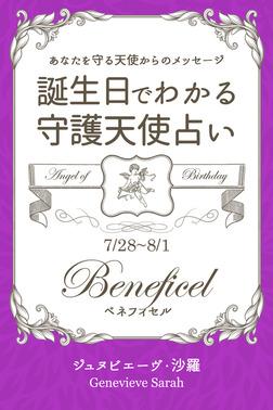 7月28日~8月1日生まれ あなたを守る天使からのメッセージ 誕生日でわかる守護天使占い-電子書籍