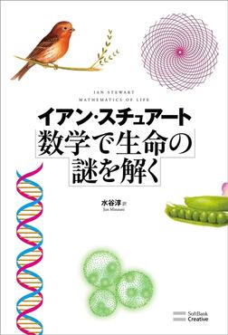 数学で生命の謎を解く-電子書籍