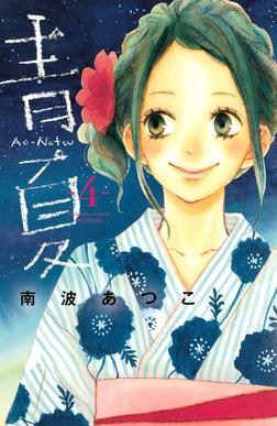 青夏 Ao-Natsu(4)-電子書籍