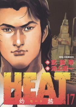 HEAT-灼熱-(17)(最終巻) -...
