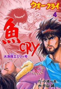 魚CRY 4