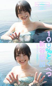 【デジタル限定】新谷姫加写真集「100%とくべつ」
