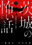 茨城の怖い話2-鬼怒砂丘に集いし英霊-
