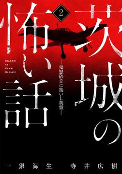 茨城の怖い話2-鬼怒砂丘に集いし英霊--電子書籍