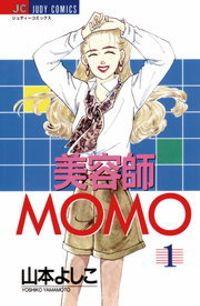 美容師MOMO(1)